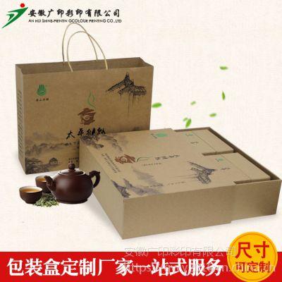 合肥礼盒厂家现货牛皮纸茶叶包装盒供应 天地盖黄山毛峰茶叶礼品盒定制