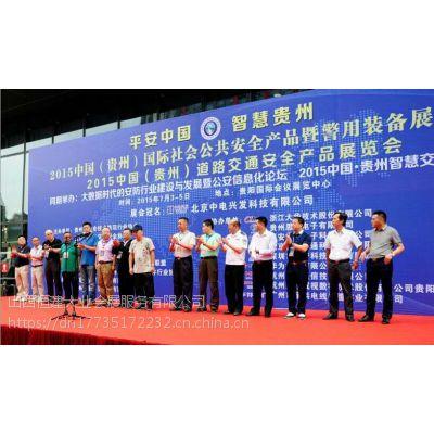 中国(贵州)国际消防设备技术交流展览会