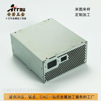 东莞安若钣金件电脑电源定制生产厂