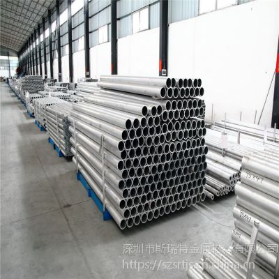 铝管材 7075大直径无缝铝管 高硬度耐腐蚀铝圆管 厂家报价