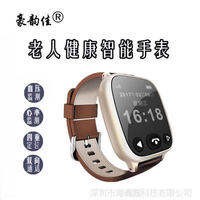 2017新款老人智能健康手表心率血压监测手表GPS定位双向通话求救