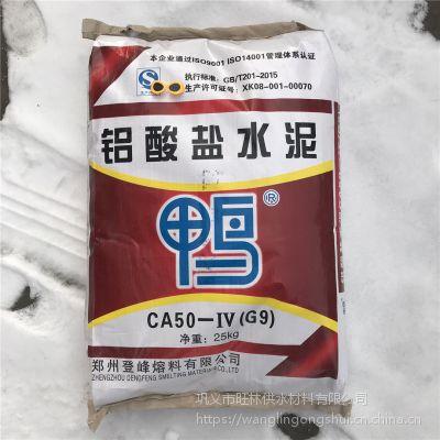 河南登封 鸭牌铝酸盐水泥 耐高温 耐酸碱高铝水泥厂家直销