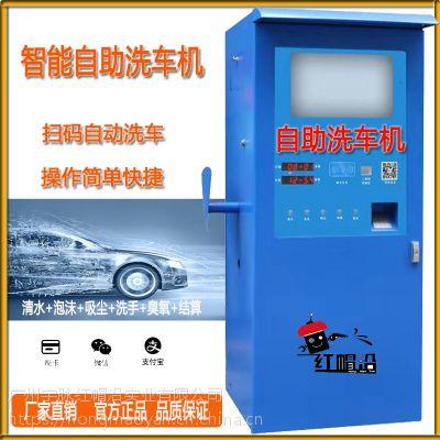 广州商用自助洗车机厂家 24小时共享 全自动高压商用智能刷卡投币清洗机 扫码支付洗车设备