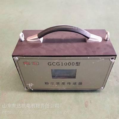 粉尘传感器厂家 GCG1000矿用粉尘浓度甲烷传感器