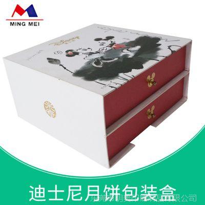 高档迪士尼月饼包装礼盒 抽屉式月饼彩盒 4粒装中秋月饼礼品盒