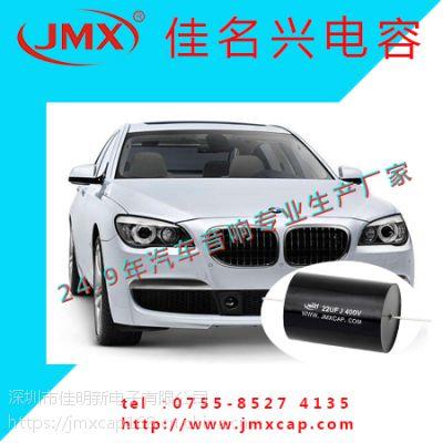 汽车音响电容22uf400v
