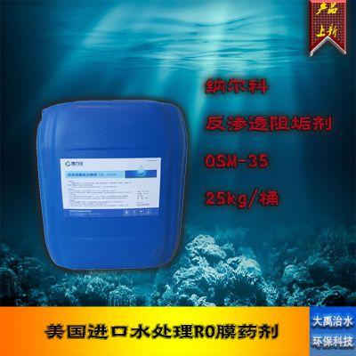 美国NALCO反渗透膜专用阻垢剂OSM-35水处理药剂标准液25kg/桶正品