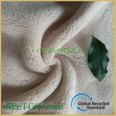 RPET150D珊瑚绒面料再生针织面料 宝特瓶回收面料