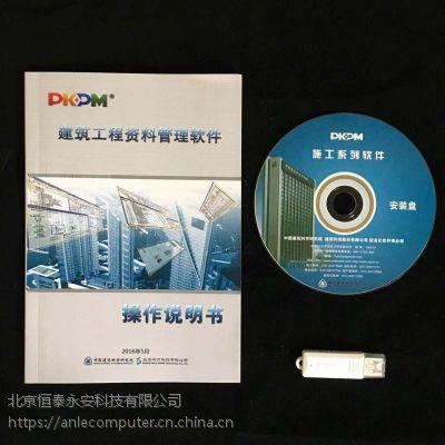 正版PKPM河南省郑州市建筑工程资料管理软件2019版 PKPM资料软件