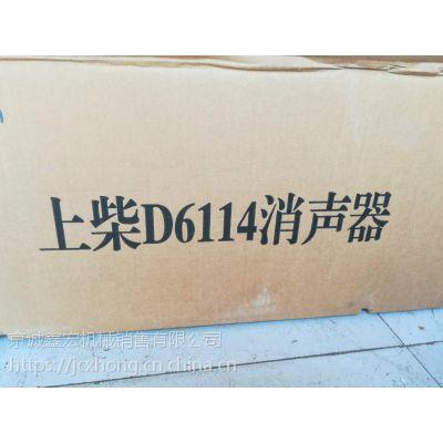 供应厦工装载机配件D6114B和D9上柴发动机消声器总成