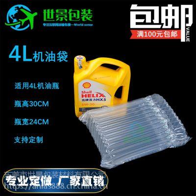 世景4L机油气柱袋充气袋 14柱机油抗震防摔防压缓冲袋加厚包装气泡柱