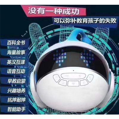 智伴智能机器人 智伴儿童智能机器人 智伴早教智能机器人