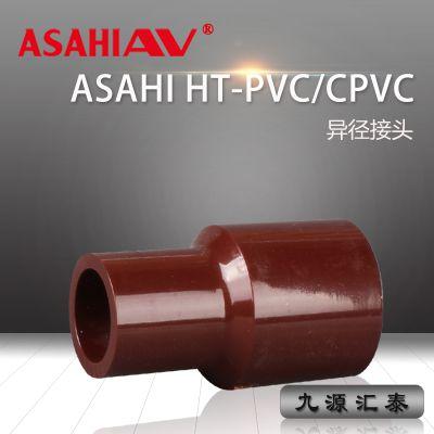 日本ASAHI AV异径接头/HT-PVC/CPVC/耐高温管路系统/旭有机材