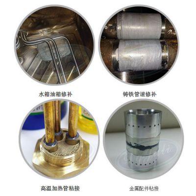 聚力工业修补剂铸铁砂眼焊缝缺陷金属专用修复胶耐高温金属胶水