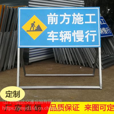 工地施工指示牌、施工架厂家直销、前方施工车辆慢行