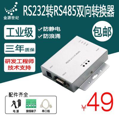 JY2411金源世纪RS232转RS485转换器有源双向防雷RJ45接线端子数据接口