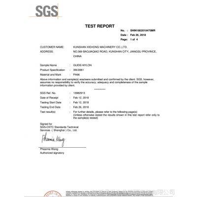 塑胶材料分析 CNAS/CMA资质成分检测实验室 sgs检测 企业标准备案
