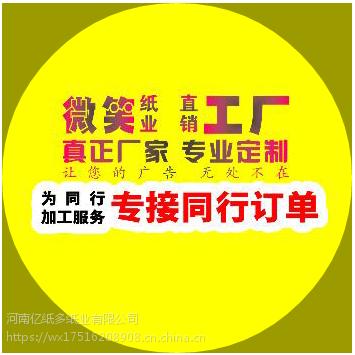 郑州商业广告抽纸盒纸杯手提袋印刷品log定制