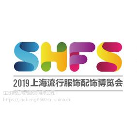 2019上海时尚服饰展