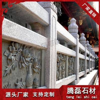 石雕栏杆批发 惠安九龙星园林古建石雕栏杆定做