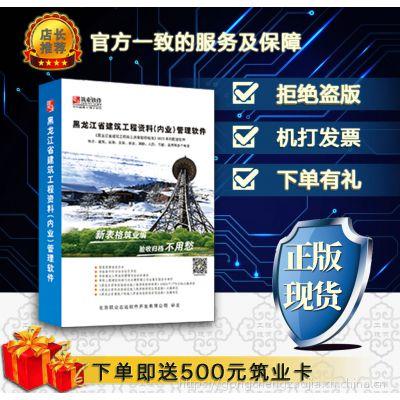 _正版「筑业资料软件」2019版黑龙江省建筑工程资料管理软件