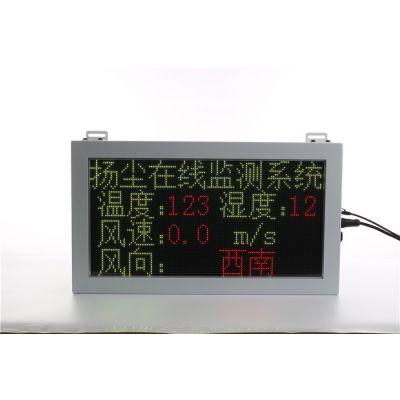深圳垃圾厂环保监测led屏-广州驷骏精密设备