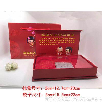 宝宝套装盒 银饰三件套套装盒 礼品盒 儿童长命锁手镯包装盒批发