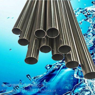 湖南信烨304薄壁不锈钢水管厂价直销自来水管管材,诚招代理