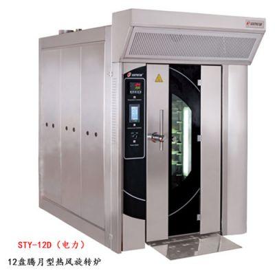 赛思达热风旋转炉STY-12D腾月系列电力型厂家直销
