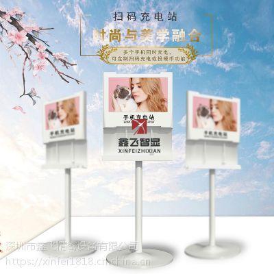 鑫飞XF-GG19DT 立式手机充电站银行加油站便民手机充电广告机19寸液晶屏广告机