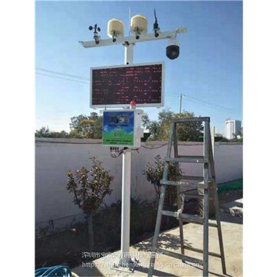碧如蓝城市工地扬尘噪声在线监测系统 环境雾霾浓度检测仪器设备