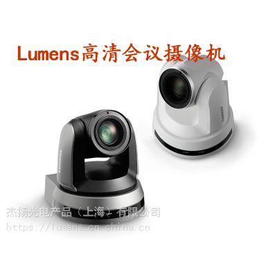 Lumens会议摄像机VC-BR58S