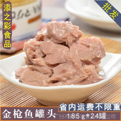 寿司料理小罐寿司即食金枪鱼罐头吞拿鱼罐头 油浸口味带拉环185克