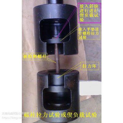 济南龙鑫高强螺栓试验夹具是您理想选择