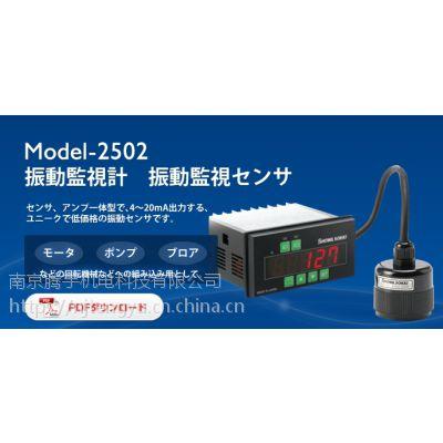 日本SHOWASOKKI振动监视器2502-02