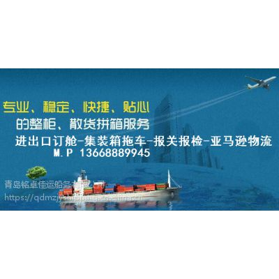 整柜/拼箱进出口物流服务指定货代 亚马逊物流 集装箱运输