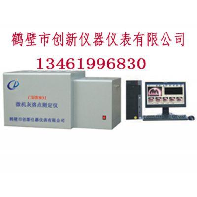 炼钢厂煤的灰熔融性测试仪_灰熔融性测定仪厂家_灰熔点测定仪配件耗材