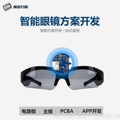 智能眼镜防蓝光主控板方案 立体声多功能蓝牙摄像眼镜系统开发
