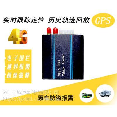 深圳燎原星 GPS防盗器 北斗定位器 汽车专用 可检测油量 双向通话 等