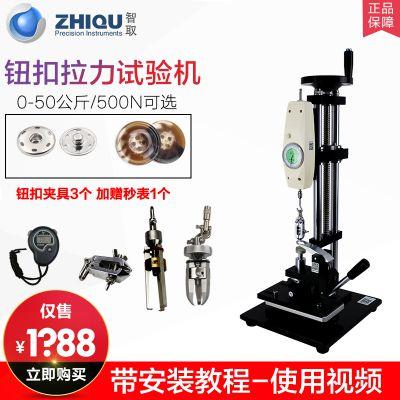 智取ZQ-60-2服装钮扣四合扣五爪扣公母钮扣拉力测试仪推拉力计试验机测力机测试机
