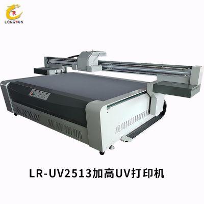 供应精工高落差旅游鞋UV平板打印机LR-UV2513 鞋子打印专业化设备