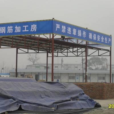 钢管塔设钢筋棚 加工棚 建筑工地配电箱防护栏