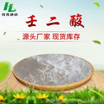壬二酸粉/杜鹃花酸 99%含量 壬二酸衍生物 化妆品原料 1KG起订