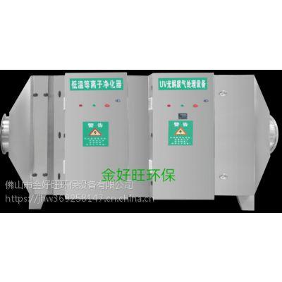 金好旺环保设备低温等离子UV光解一体机