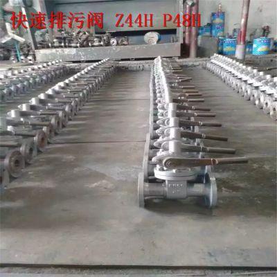 平行式双闸板排污阀 Z44H-16C Z44H-25C 铸钢WCB快速排污阀 DN40