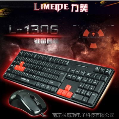 力镁 电脑通用USB键盘鼠标有线防水家用办公商务游戏键盘鼠标套装