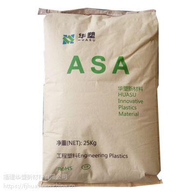 北京ASA工程塑料,北京ASA改性塑料, 北京改性ASA塑料粒子