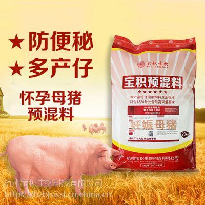猪饲料 妊娠母猪预混料 仔猪窝重率高 提高泌乳量 延长母猪使用年限