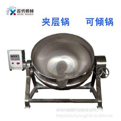 厂家供应电加热夹层锅 600L煮肉熬汤 可倾式锅