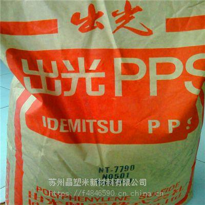Lion Idemitsu Composites PPS Y531F1 日本出光 经润滑